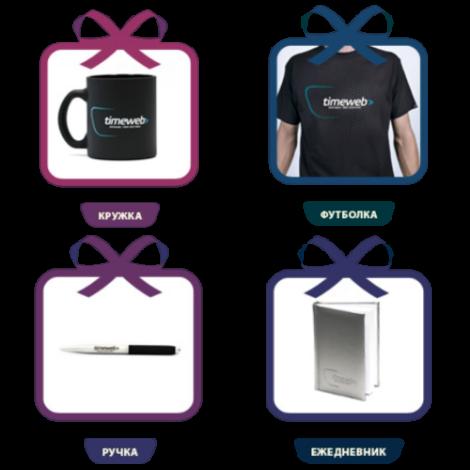 Подарки от TIMEWEB